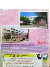 新旧校舎の写真がパッケージに