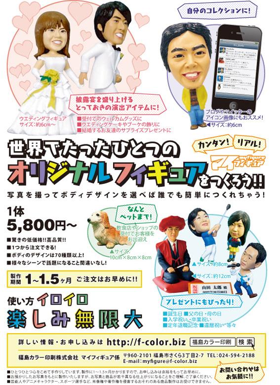 figure_handbill3