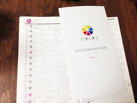 カレンダーノート